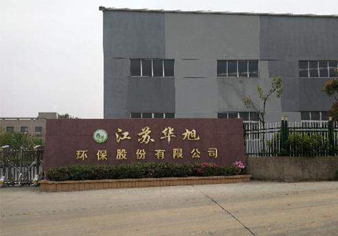 精钢覆膜瓦客户案例之江苏华旭环保股份有限公司