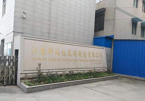 精钢覆膜瓦客户案例之江苏科瑞达泵阀制造有限公司